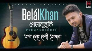 Tumi Jotota na amar by Belal Khan   New Bangla Song 2016   Hit Song