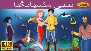 The Little Mermaid in Urdu - Urdu Story - Stories in Urdu - 4K UHD - Urdu Fairy Tales