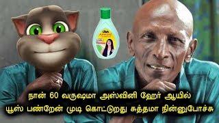 மொட்டை ராஜேந்திரன் Tamil Talking Tom Funny Joke