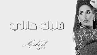 مشاعل - قلبك حلالي (حصرياً) | 2017