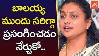 బాలయ్య ముందు సరిగ్గా ప్రసంగించడం నేర్చుకో.. | YCP MLA Roja Comments on Balakrishna | YOYO TV