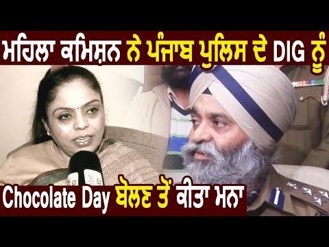 Xxx Mp4 Danik Savera Impact Women Commission ने Punjab Police के DIG को Chocolate Day बोलने से किया मना 3gp Sex