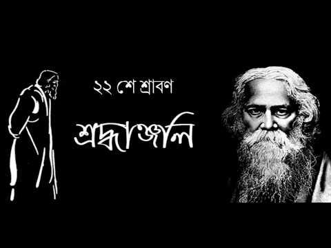 Xxx Mp4 Biday Soma Saha A Poem By Rabindranath Tagore 3gp Sex