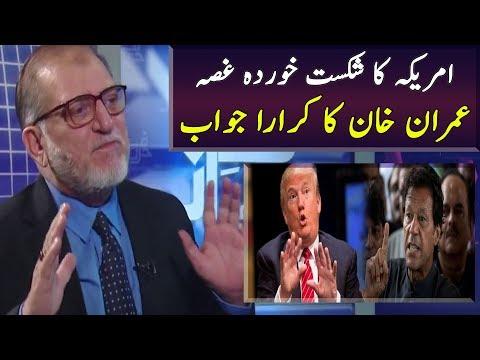 Xxx Mp4 Donald Trump Amp Imran Khan Verbal Duel Orya Maqbool Jan Harf E Raaz 3gp Sex