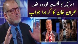 Donald Trump & Imran Khan Verbal Duel | Orya Maqbool Jan | Harf e Raaz