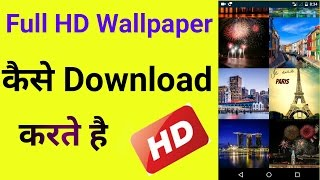 How to Download Full HD Wallpaper || On Android Mobile in Hindi