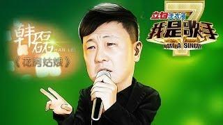 我是歌手-第二季-第9期-韩磊《花房姑娘》-【湖南卫视官方版1080P】20140307