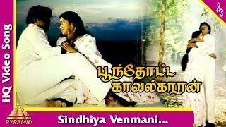 Sindhiya Venmani Song| Poonthotta Kavalkaran Tamil Movie Songs|Vijayakanth | Radhika | Pyramid Music