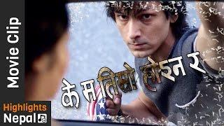 Sorry Doctor (डॉक्टर संग माफी मांग) - New Nepali Movie KE MA TIMRO HAINA RA Scene 2017/2073