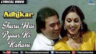 Shuru Hui Pyar Ki Kahaani - Lyrical Video | Adhikar | Rajesh Khanna & Tina Muneem | Best Hindi Song