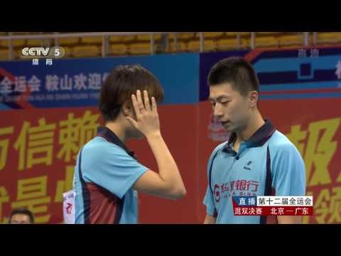 2013 China National Games mx final Ma Long Ding Ning Zhang Chao Liu Shiwen HD Full Match