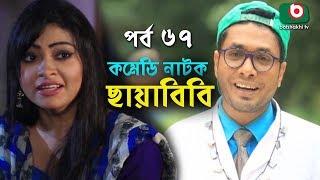কমেডি নাটক - ছায়াবিবি | Chayabibi | EP - 67 | A K M Hasan, Chitralekha Guho, Arfan, Siddique, Munira
