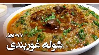 Afghan Street Food - Episode 12 - شوله غوربندی