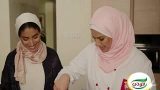 الشيف ليلى تطبخ قوالب باستا البوكاتيني مع ولاء