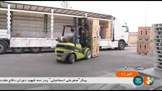 Iran Condor co. made Washing agents manufacturer, Semnan province توليدكننده شوينده سمنان ايران
