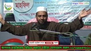 Bangla waz,maulana Golam faruk,Rajshahi- আলহাজ্ব হযরত মাওঃ মোঃ গোলাম ফারুক,রাজশাহী