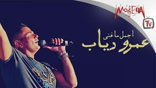 Amr Diab -  أجمل ما غني عمرو دياب في بداياته