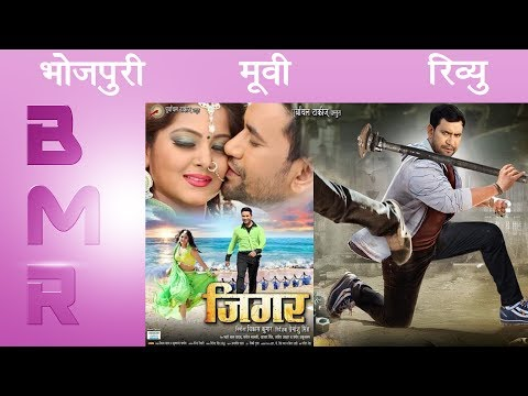 Xxx Mp4 Dinesh Lal Yadav NIRAHUA Movie JIGAR जिगर Bhojpuri Movie Review Saket Sir Public Review 3gp Sex