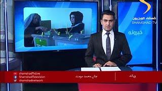 02/06/2016 SHAMSHA TV Pashto news : د شمشاد خبري ټولګه