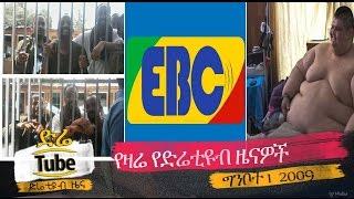 ETHIOPIA - The Latest Ethiopian News From DireTube May 9 2017