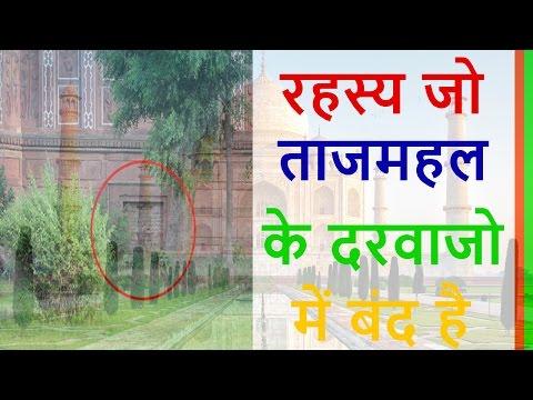 Xxx Mp4 रहस्य जो ताजमहल के इन दरवाजो में बंद है ॥ The Secret Of The Doors Of The Taj Mahal 3gp Sex
