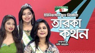 Taroka Kathon   Kumarika Miss Natural 2017   Sumaiya   Tiyasha   Nadia   Channel i TV