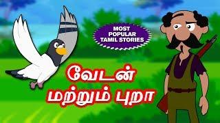 வேடன் மற்றும் புறா - Bedtime Stories For Kids   Fairy Tales in Tamil   Tamil Stories   Koo Koo TV