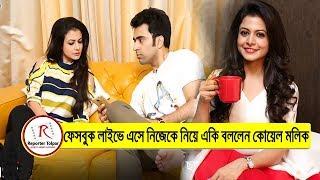 লাইভে এসে নিজেকে নিয়ে একি বললেন অভিনেত্রী কোয়েল মল্লিক | Koel Mallick | Bangla News Today