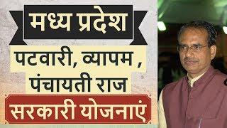 Madhya Pradesh Latest Government schemes 2017 - Patwari Vyapam Panchayati Raj MP PSC MPSI exams
