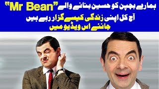 He is totally different in real life - Mr Bean aka Rowan | The Documentary