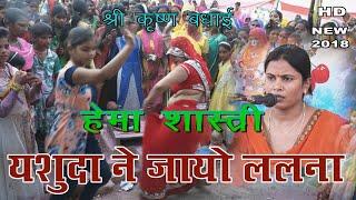 New Dehati Dance || New Hema Shastri Bhagwat || यशोदा मईया दे दो बधाई || सुपर डांस||HD||