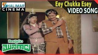 Siripuram Monagadu Movie ||  Eey Chukka Esey Video Song || Krishna, Jayaprada || Shalimarcinema
