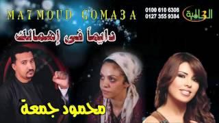 محمود جمعة   دايماً فى إهمالك