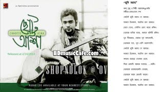 Tumi Acho (Audio) by Shopnolok@Ov From Chotto Asha- Agniveena(G-Series)