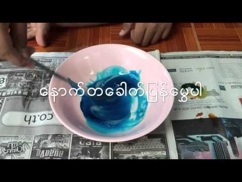 Xxx Mp4 How To Make Slime Myanmar Style 3gp Sex