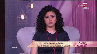 """ست الحسن - رد دكتور """"محمد هاني"""" على مشاكل المتابعين على تطبيق صراحة وكيفية حلها"""