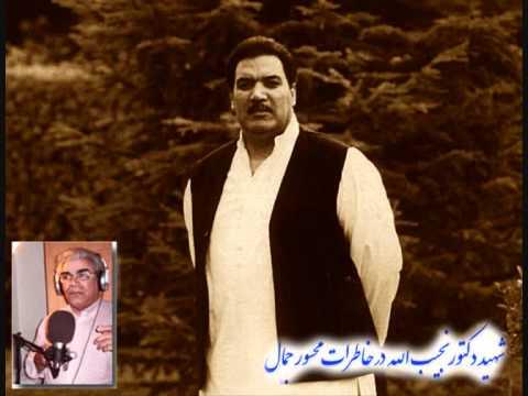 Dr. Najibullah Pt 1 2 شهید دکتور نجیب الله در خاطرات مسحور جمال