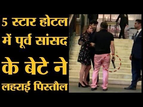 Xxx Mp4 BSP के पूर्व MP के बेटे Ashish Pandey पर Hyatt Regency Hotel में फायरिंग का आरोप The Lallantop 3gp Sex