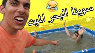 سويها بنفسك DIY | كيف تسوي البحر الميت !!!