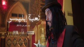 مسلسل لعبة إبليس بطولة يوسف الشريف -  رمضان 2015 - Official Teaser 1