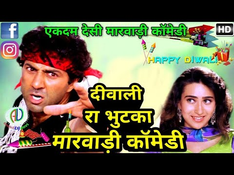 Xxx Mp4 दीवाली रा भुटका लावो सुपरहिट मारवाड़ी कॉमेडी Best Marwadi Comedy Diwali 2017 Marwari Dubbing 3gp Sex