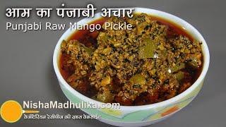 Punjabi Mango Pickle Recipe - Punjabi Aam ka Achaar
