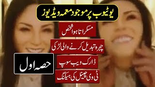 Mysterious Unsolved Videos Viral On Youtube - Purisrar Dunya - Urdu Documentaries