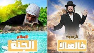 هل تعلم كيف تكون الجنة في الاديان جميعها؟ المتشابهات والفروق!!!!