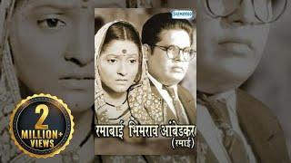 Ramabai Bhimrao Ambedkar - Ramai (2010) - Nisha Perulkar - Ganesh Jethe - Latest Marathi Movie