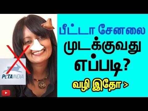 How to Remove(  PETA )xxx Channel from Internet - For Jallikattu Protestors | PETA INDIA