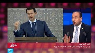 """نصر الحريري: """"هناك جهود دولية لفتح قناة حوار مع الروس"""""""