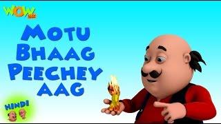 Motu Bhaag Peechey Aag - Motu Patlu in Hindi - 3D Animation Cartoon for Kids - As on Nickelodeon