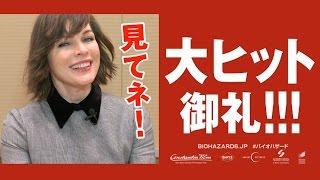 映画『バイオハザード:ザ・ファイナル』賀正メッセージ特別映像