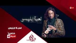 برومو(7) مسلسل لعبة إبليس - رمضان 2015 | Official Trailer La3bet Ebliis